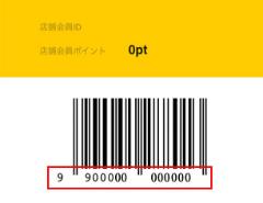 2)エコリングアプリのバーコード表示