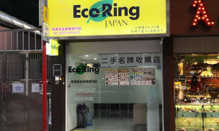 エコリング香港社