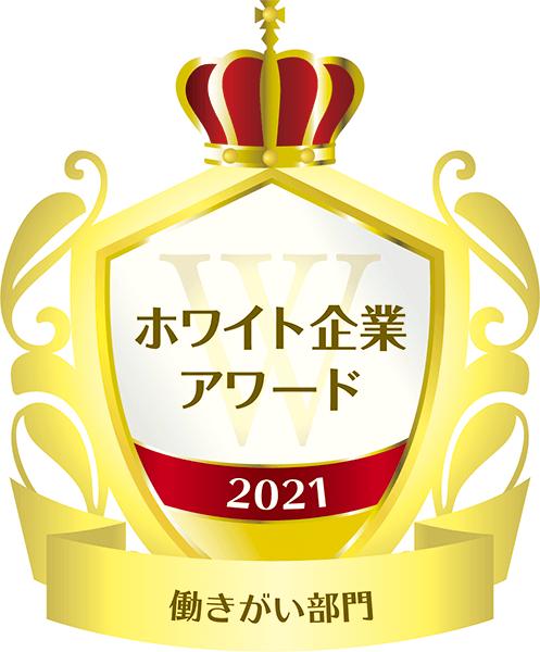 ホワイト企業アワード_働きがい部門受賞ロゴ