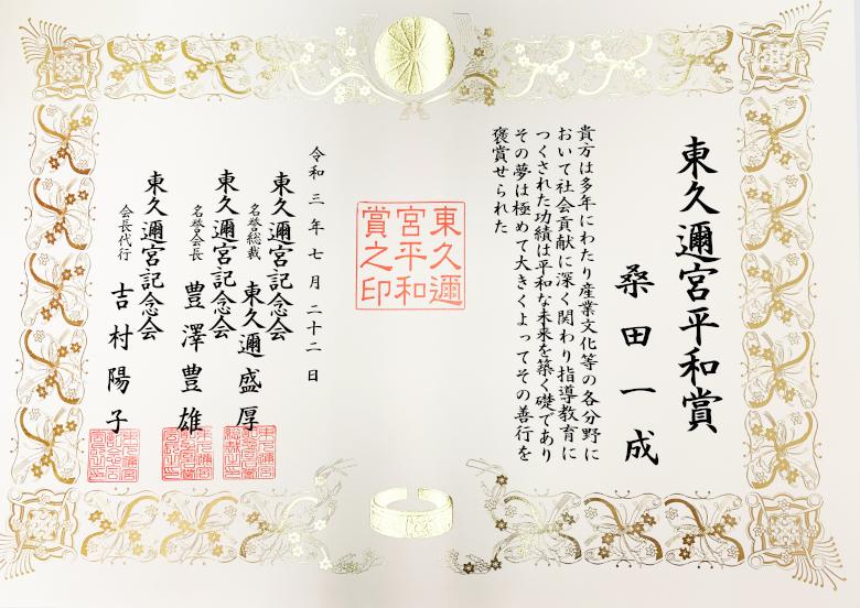 東久邇宮平和賞